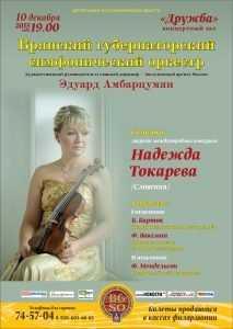 Брянский Губернаторский оркестр пригласил на концерт