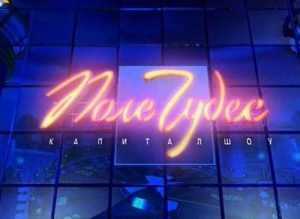 Брянские участницы «Поля чудес» повеселили публику (видео)