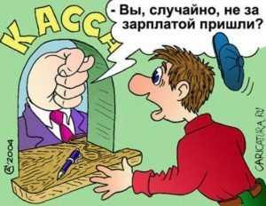 Директора брянского МУПа наказали за долг перед работниками