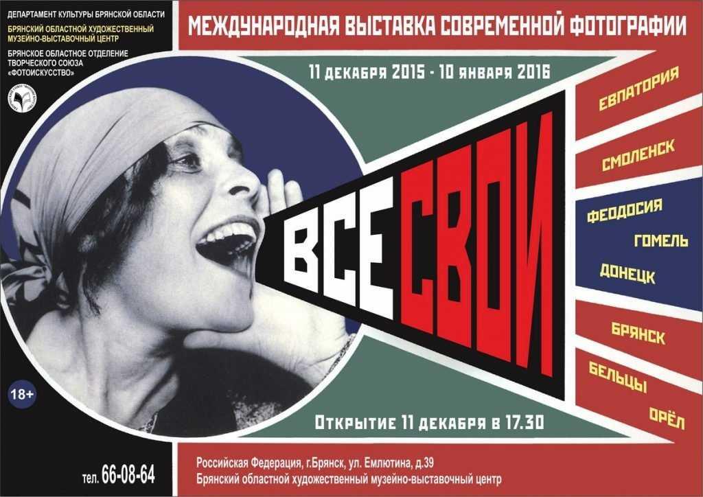 В Брянск приедут «Все свои»