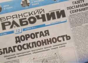 Старейшая брянская газета возобновила подписку