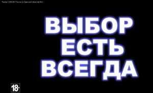 Брянский «Выбор» оказался одним из лучших антикоррупционных роликов