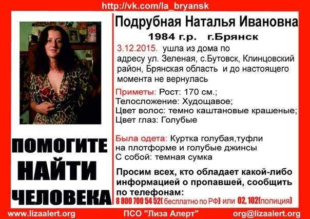 В Брянской области пропала женщина