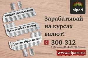 Официальный партнер Альпари в Брянске пригласил на мастер-класс