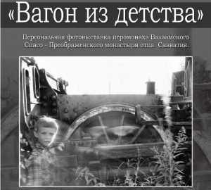 В Брянск прибудет «Вагон из детства»