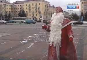 В Брянске побывал главный Дед Мороз страны (видео)