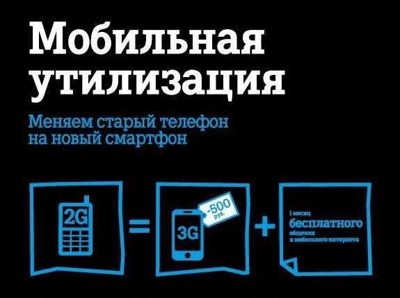 Tele2 меняет старые телефоны на новые смартфоны