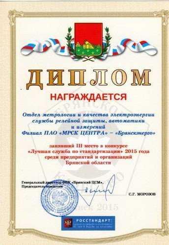Метрологическую службу «Брянскэнерго» признали одной из лучших в области