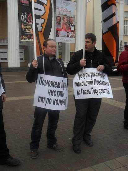 Брянцы на пикете помогли президенту Путину чистить пятую колонну