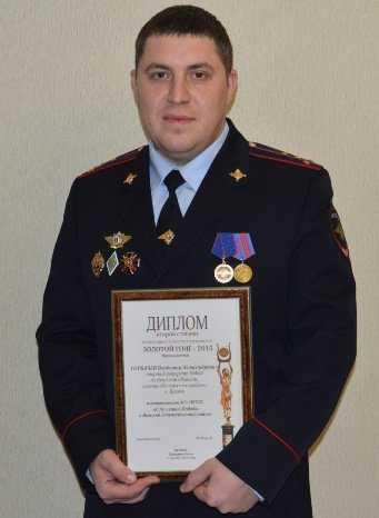 Брянского полицейского наградили на всероссийском конкурсе журналистов