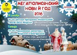 В поселке под Брянском отпразднуют Мегаполисянский Новый год