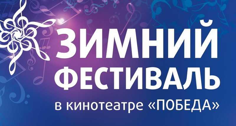 В Брянске пройдёт «Зимний фестиваль»