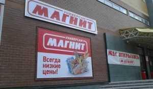 Брянский «Магнит» за чехарду с ценами заплатит 300 тысяч рублей штрафа