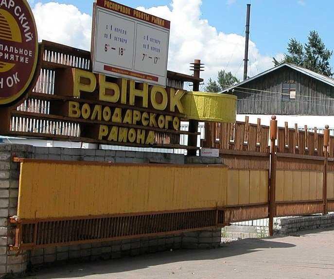 В наступившем году Брянск избавится от городских рынков