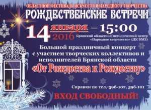 «Рождественские встречи» в Брянске завершатся большим концертом
