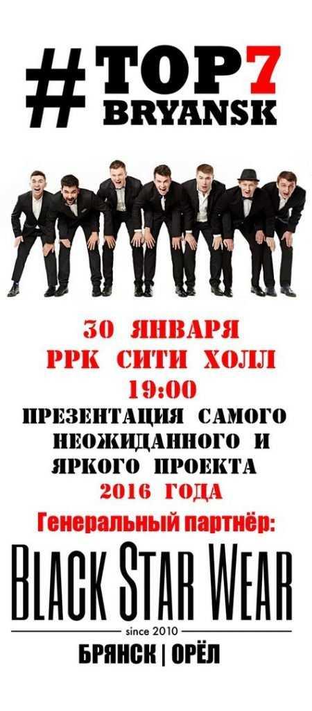 Брянцев пригласили на открытие проекта ТОП7БРЯНСК