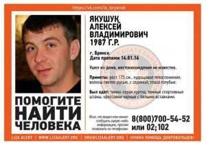 В Брянске начали поиск 28-летнего Алексея Якушука