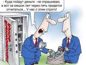 Брянского чиновника заподозрили в начислении себе незаконных премий