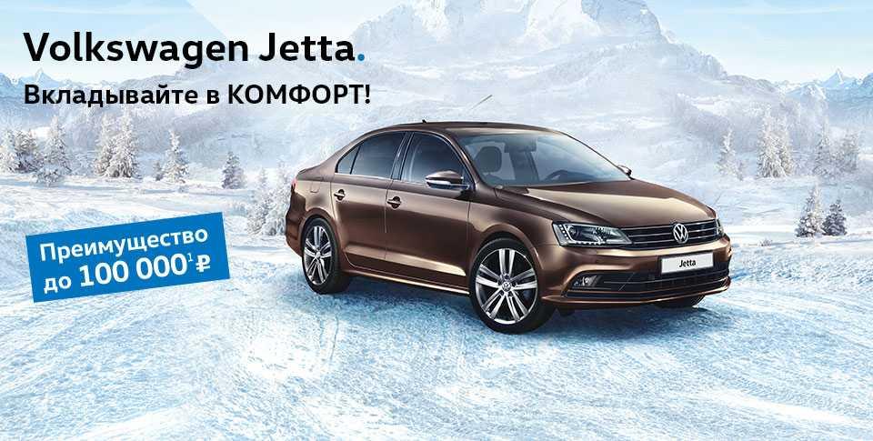 Volkswagen Jetta: вкладываем в качество!