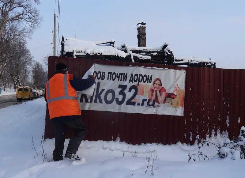 Брянск частично очистили от рекламного мусора
