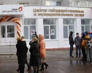 В Брянске открыли «одно окно»