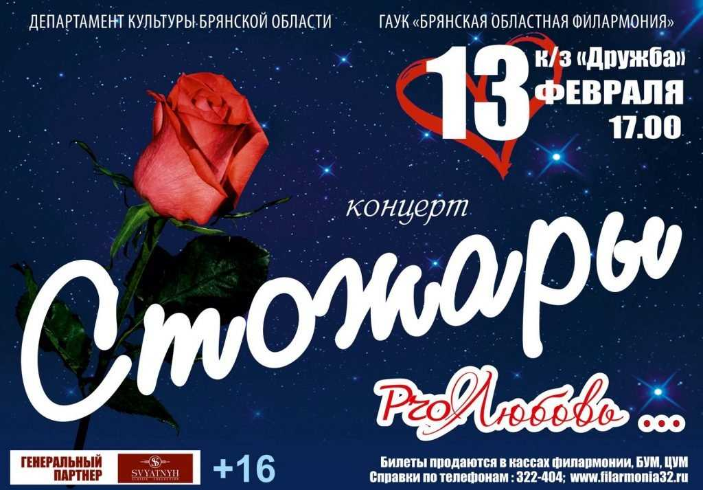 Брянцев пригласили на концерт «Стожаров»