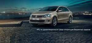 В Брянске Volkswagen Polo продают на уникальных условиях