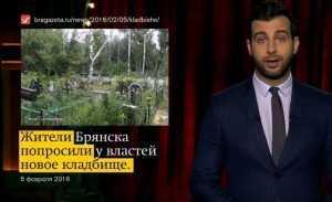 Иван Ургант оптимистично истолковал брянскую новость про кладбище