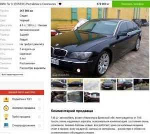 BMW брянского губернатора выставили на продажу