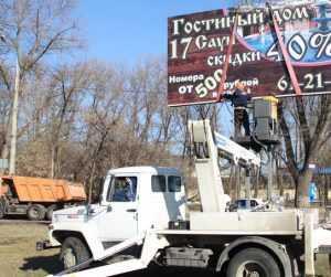 В Брянске сняли незаконную рекламу бань и металла