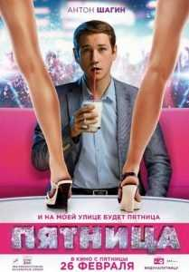 Комедия «Пятница» с участием брянца Антона Шагина вышла в кинопрокат