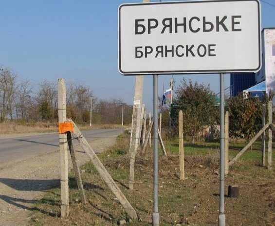 Юные брянцы из радиационной зоны поедут в Крым