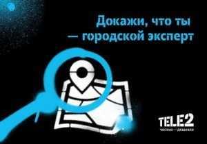 Tele2 расскажет о скорости мобильного интернета на брянской радиостанции