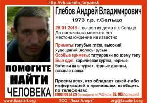 Начались поиски пропавшего брянца Андрея Глебова