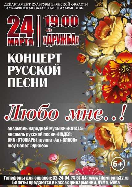 Брянская филармония пригласила на концерт