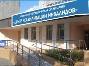 В Брянске Idea Promotion представил сайт центра реабилитации инвалидов
