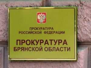 Прокуратура примет жалобы брянцев на нарушения жилищных прав