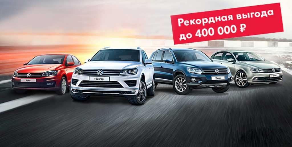 Брянский дилер Volkswagen продает авто без наценок