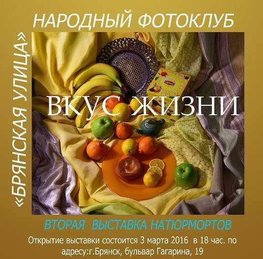 Брянцы почувствуют «Вкус к жизни» на бульваре Гагарина