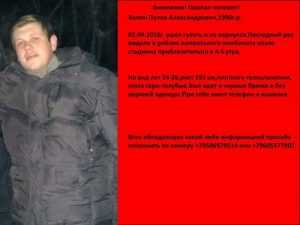 В Брянске начали поиск пропавшего преподавателя Павла Холина