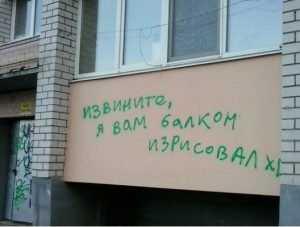 Брянским горе-художникам пригрозили крупными штрафами