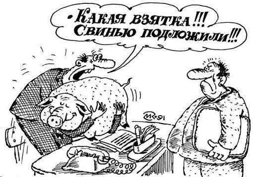 Брянского чиновника подозревают в получении крупной взятки