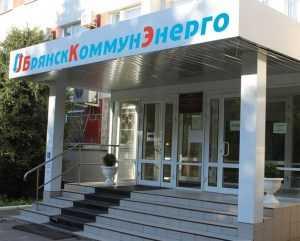 Предприятие «Брянсккоммунэнерго» взяло под крыло другую «печь»