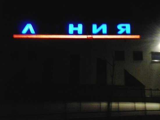 В Брянске около «Линии» случился переполох из-за мнимой бомбы