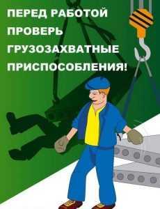 В Брянской области назвали самые опасные отрасли