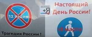 «Гражданская платформа» предложила праздновать День России 18 марта
