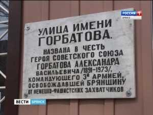 Брянцы добились возвращения мемориальной доски на место