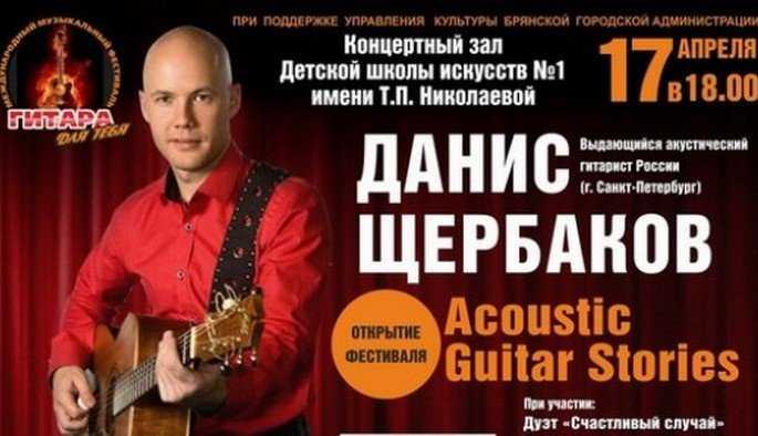 Брянск дождался весеннего фестиваля гитаристов