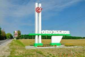 Брянский Новозыбков остался без названия