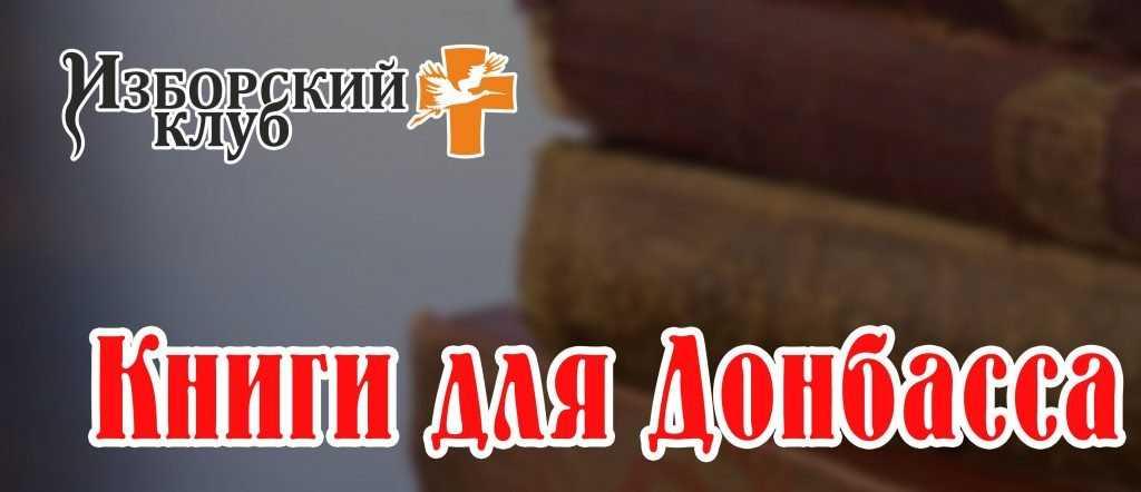 Брянск передал книги Донецкой библиотеке